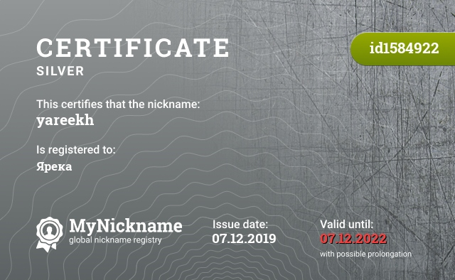 Certificate for nickname yareekh is registered to: Ярека
