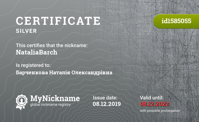 Certificate for nickname NataliaBarch is registered to: Барченкова Наталія Олександрівна