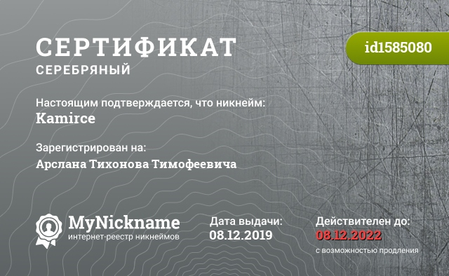 Сертификат на никнейм Kamirce, зарегистрирован на Арслана Тихонова Тимофеевича