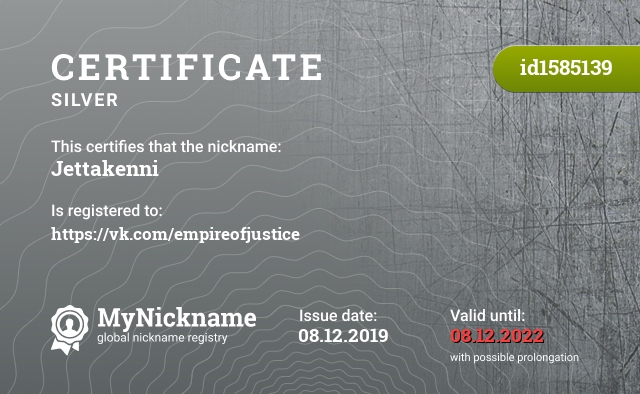 Certificate for nickname Jettakenni is registered to: https://vk.com/empireofjustice