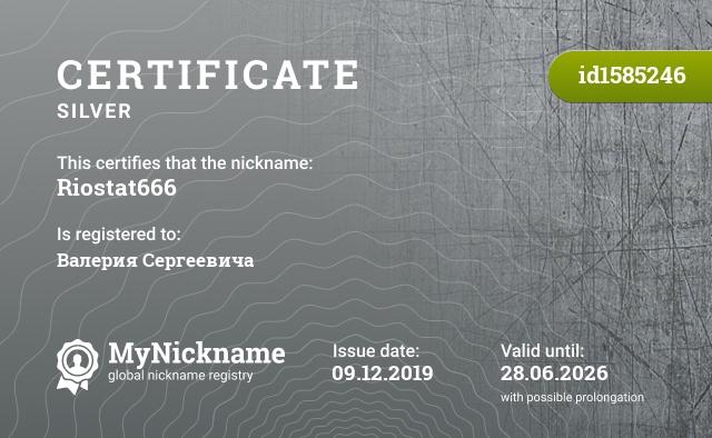 Certificate for nickname Riostat666 is registered to: Валерия Сергеевича