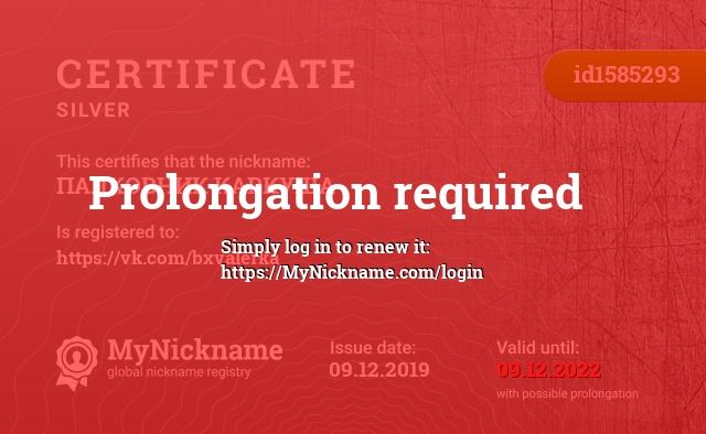 Certificate for nickname ПАЛКОВНИК КАРКУША is registered to: https://vk.com/bxvalerka