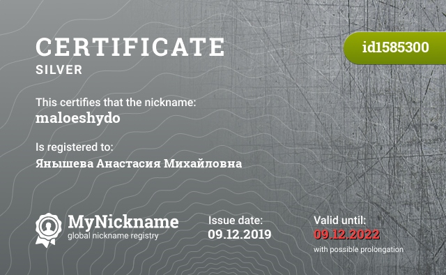 Certificate for nickname maloeshydo is registered to: Янышева Анастасия Михайловна