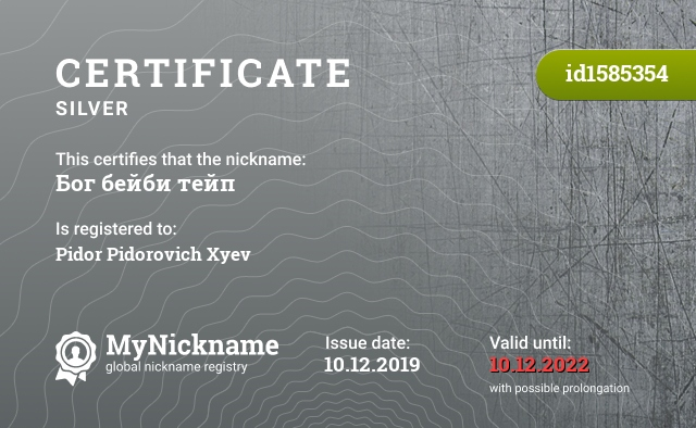 Certificate for nickname Бог бейби тейп is registered to: Pidor Pidorovich Xyev