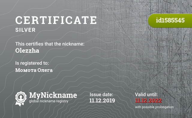 Certificate for nickname Olezzha is registered to: Момота Олега