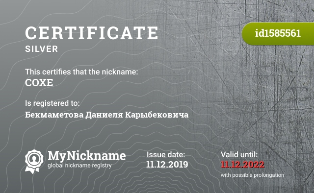 Certificate for nickname СОХЕ is registered to: Бекмаметова Даниеля Карыбековича