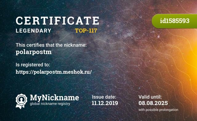 Certificate for nickname polarpostm is registered to: https://polarpostm.meshok.ru/