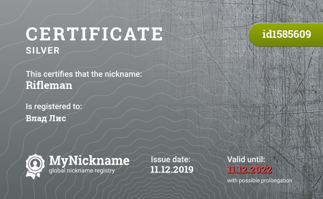 Certificate for nickname Rifleman is registered to: Влад Лис