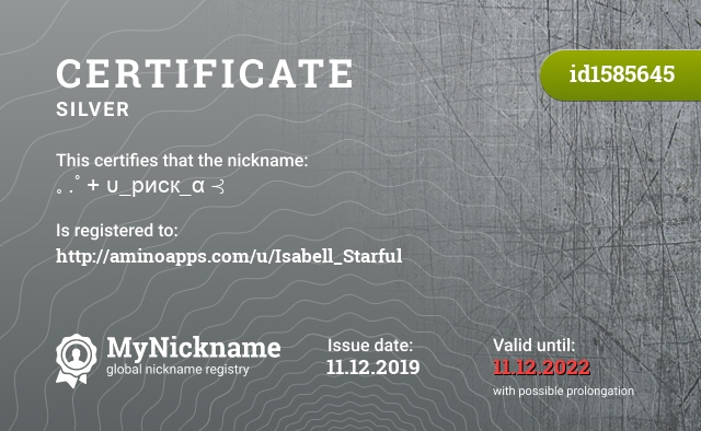 Certificate for nickname 。.゚+ υ_риск_α ⊰ is registered to: http://aminoapps.com/u/Isabell_Starful