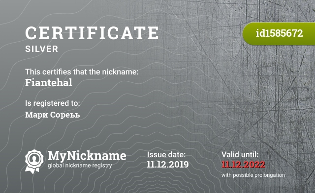 Certificate for nickname Fiantehal is registered to: Мари Сореьь