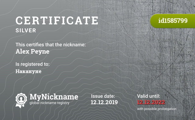 Certificate for nickname Alex Peyne is registered to: Накануне