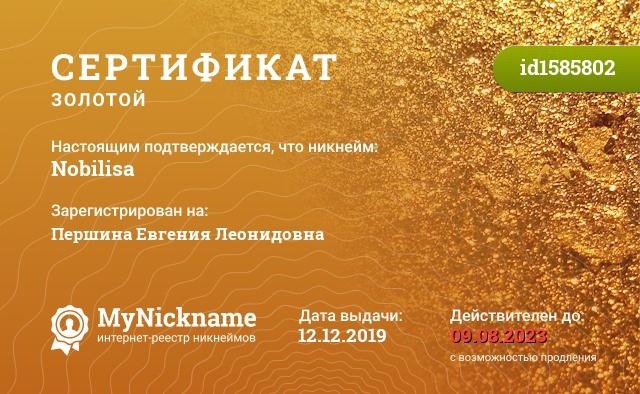 Сертификат на никнейм Nobilisa, зарегистрирован на Першина Евгения Леонидовна