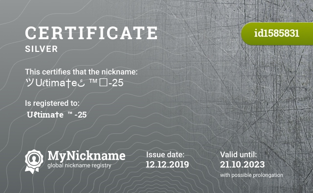 Certificate for nickname ツUℓtima†eﭢ ™-25 is registered to: ツUℓtima†eﭢ ™-25