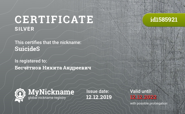 Certificate for nickname SuicideS is registered to: Бесчётнов Никита Андреевич