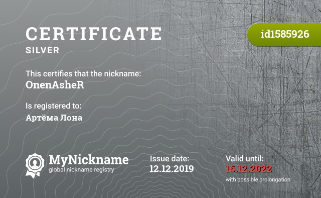 Certificate for nickname OnenAsheR is registered to: Артёма Лона