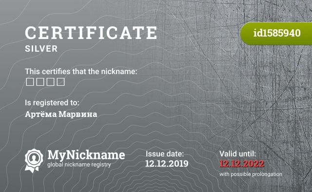 Certificate for nickname ᴛᴇᴍᴀ is registered to: Артёма Марвина