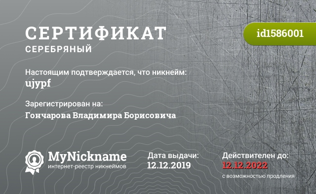 Сертификат на никнейм ujypf, зарегистрирован на Гончарова Владимира Борисовича