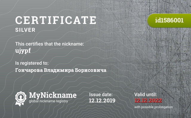 Certificate for nickname ujypf is registered to: Гончарова Владимира Борисовича