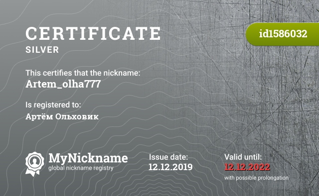 Certificate for nickname Artem_olha777 is registered to: Артём Ольховик