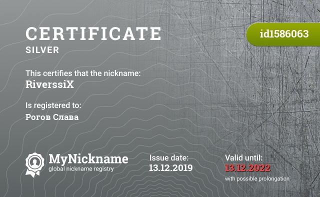 Certificate for nickname RiverssiX is registered to: Рогов Слава