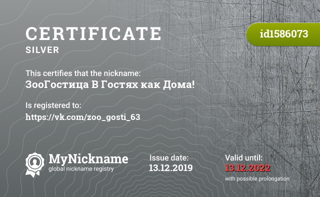 Certificate for nickname ЗооГостица В Гостях как Дома! is registered to: https://vk.com/zoo_gosti_63
