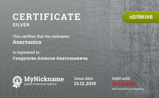 Certificate for nickname Anarvanica is registered to: Сундулова Алексея Анатольевича