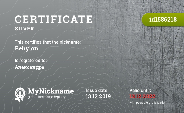 Certificate for nickname Behylon is registered to: Александра
