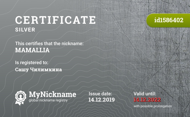 Certificate for nickname MAMALLIA is registered to: Сашу Чилимкина