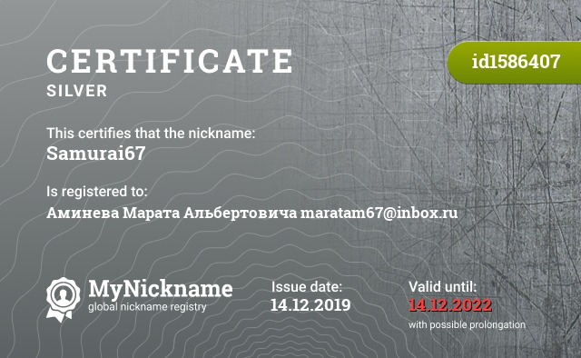 Certificate for nickname Samurai67 is registered to: Аминева Марата Альбертовича maratam67@inbox.ru