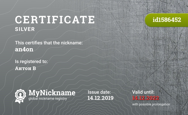 Certificate for nickname an4on is registered to: Антон В