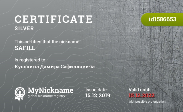 Certificate for nickname SAFILL is registered to: Куськина Дамира Сафилловича