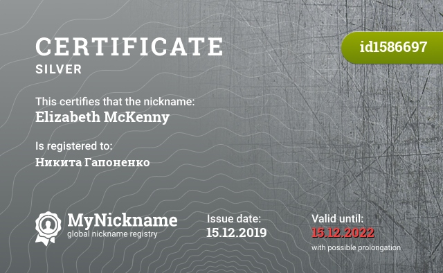 Certificate for nickname Elizabeth McKenny is registered to: Никита Гапоненко