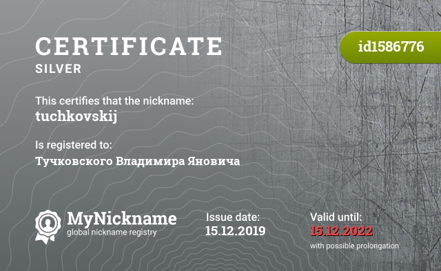 Certificate for nickname tuchkovskij is registered to: Тучковского Владимира Яновича