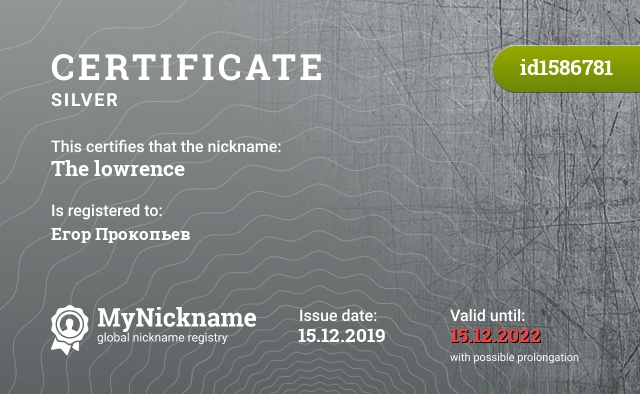 Certificate for nickname The lowrence is registered to: Егор Прокопьев