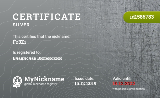 Certificate for nickname Fr3Zi is registered to: Владислав Виленский