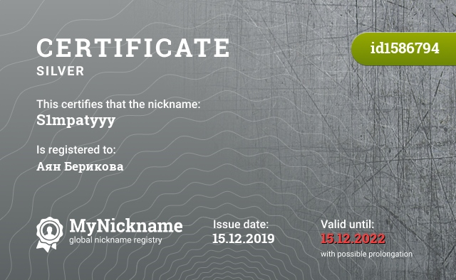 Certificate for nickname S1mpatyyy is registered to: Аян Берикова