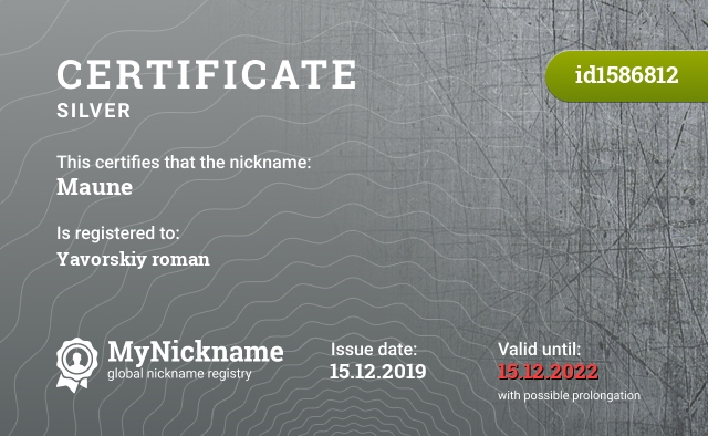 Certificate for nickname Maune is registered to: Yavorskiy roman