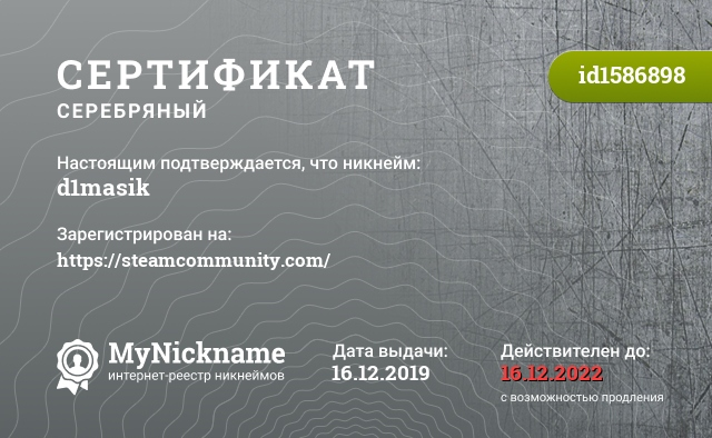 Сертификат на никнейм d1masik, зарегистрирован на https://steamcommunity.com/