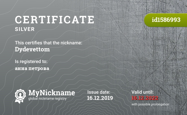 Certificate for nickname Dydevettom is registered to: анна петрова