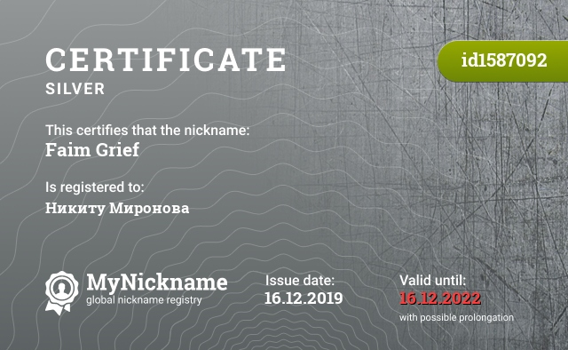 Certificate for nickname Faim Grief is registered to: Никиту Миронова