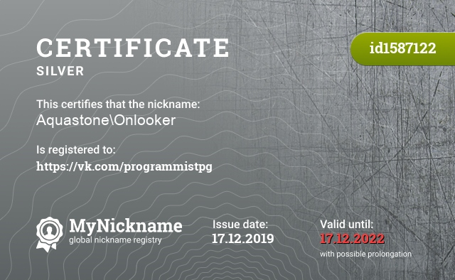 Certificate for nickname Aquastone\Onlooker is registered to: https://vk.com/programmistpg