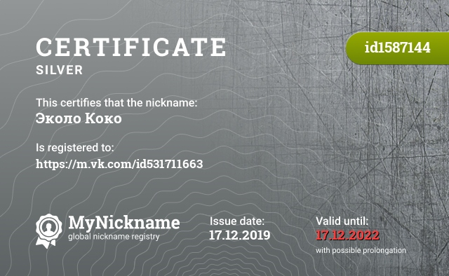 Certificate for nickname Эколо Коко is registered to: https://m.vk.com/id531711663