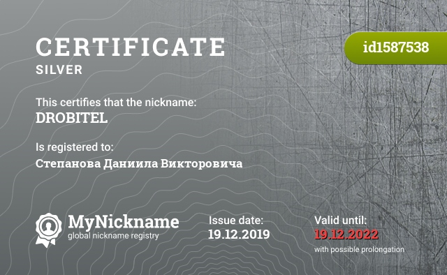 Certificate for nickname DROBITEL is registered to: Степанова Даниила Викторовича