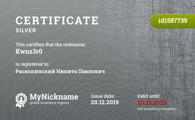 Certificate for nickname Kwnz3r0 is registered to: Раскопинский Никита Павлович