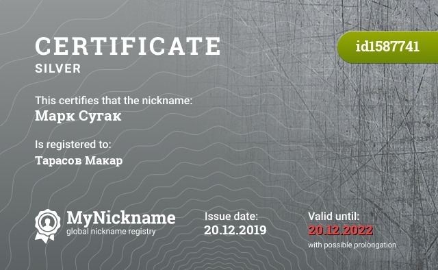 Certificate for nickname Марк Сугак is registered to: Тарасов Макар