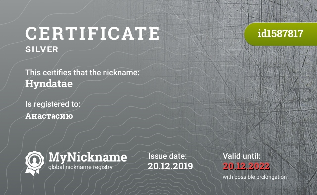 Certificate for nickname Hyndatae is registered to: Анастасию