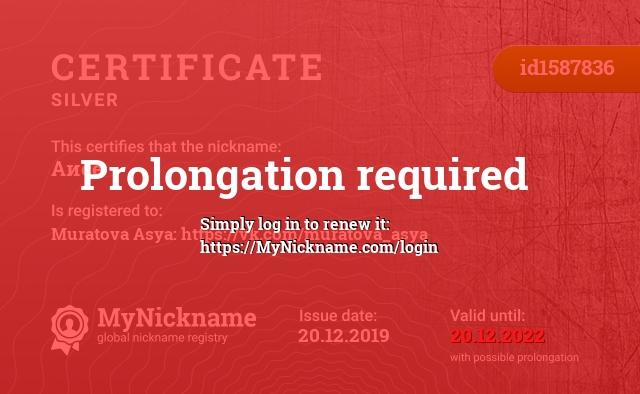 Certificate for nickname Аисе is registered to: Муратову Асю: https://vk.com/muratova_asya