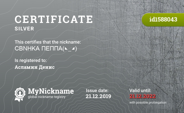 Certificate for nickname СВNHKA ПEППA(◣_◢) is registered to: Асламин Денис