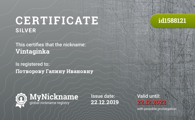 Certificate for nickname Vintaginka is registered to: Потворову Галину Ивановну
