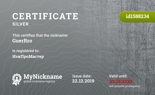 Certificate for nickname GuerRro is registered to: ИзиПроМастер